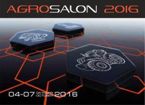 Выставка АГРОСАЛОН-2016